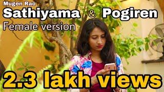 Mugen Rao - Sathiyama | Pogiren Female version | Nalini vittobane