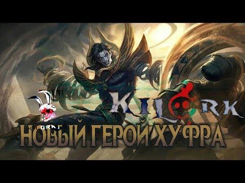 Mobile Legends  Bang Bang - ХУФРА - ГАЙД + СБОРКА! thumbnail