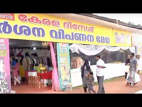 ശ്രദ്ധയാകര്ഷിച്ച് കേരളദിനേശ് ; സ്റ്റാളുകളില് വന്തിരക്ക്  | kerala dinesh Product | onam Fest