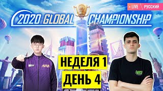 [RU] PMGC League | Qualcomm | PUBG MOBILE Global Championship | Неделя 1 День 4