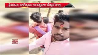 Bajrang Dal Activists Done Love Couple Marriage On Valentine's Day | Medchal | Mahaa News