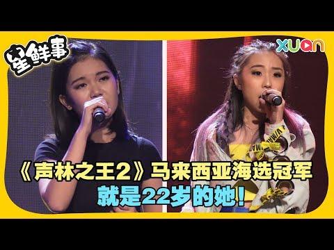 《声林之王2》马来西亚海选冠军就是22岁的她!