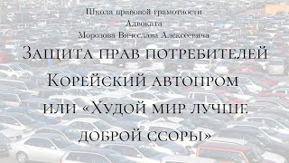 Защита прав потребителей 3 Автопром