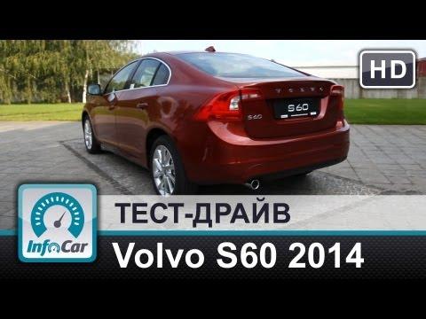 Тест-драйв Вольво С60 2014