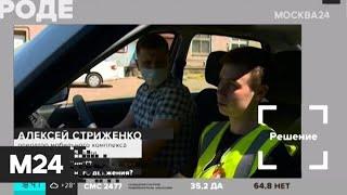 """""""Жизнь в большом городе"""": """"безопасность на дорогах"""" - Москва 24"""