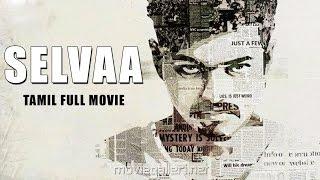 Selvaa - Tamil Full Movie | Kaththi Vijay | Senthil | Raguvaran | Tamil Superhit Movie