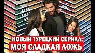 Новый турецкий сериал: МОЯ СЛАДКАЯ ЛОЖЬ / BENIM TATLI YALANIM (2019)