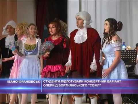 """Студенти підготували концертний варіант опери Д. Бортнянського""""Сокіл"""""""