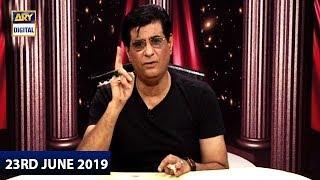 Sitaron Ki Baat Humayun Ke Sath - 23rd June 2019 - ARY Digital