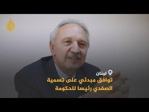 ???? توافق مبدئي على تسمية محمد الصفدي لرئاسة الحكومة اللبنانية  - نشر قبل 57 دقيقة