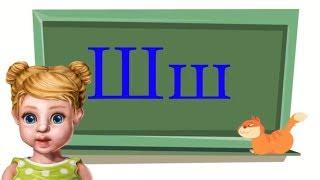 Урок 8. Учим букву Ш. Учимся читать слова и предложения вместе с Юляшкой.