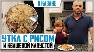 РИС С КАПУСТОЙ И МЯСОМ (УТКА). Вкусное и сытное блюдо.