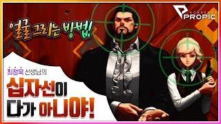 [PROPIC] 최정욱 선생님 십자선이 다가 아니야! 방송