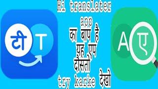 Hi translate app ka baap he ye app