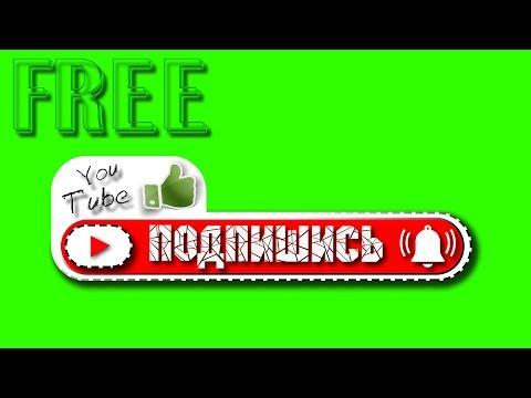 #Футаж исходники подписка, лайк, колокольчик - Green Screen - Скачать бесплатно Футаж 2