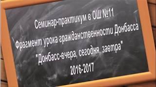 """Фрагмент урока гражданственности Донбасса"""""""