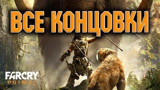 Прохождение Far Cry Primal на русском - ВСЕ КОНЦОВКИ