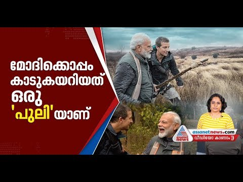 Who is Bear Grylls ? Modi goes on an adventure with Bear Grylls | Web special
