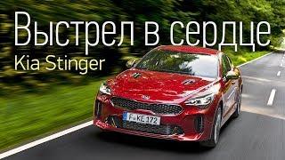 Kia Stinger: Bmw По-Корейски. Первый Тест