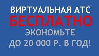 Бесплатная Виртуальная IP АТС - ИНСТРУКЦИЯ по применению(, 2014-09-11T17:32:48.000Z)