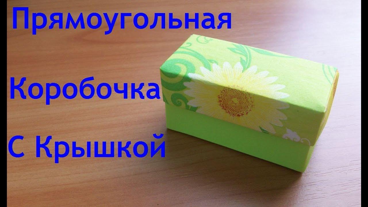 Оригами своими руками коробки