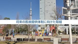東京都立墨東病院のご紹介