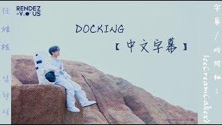 【繁體字幕】 BTOB 任炫植 (임현식/ Lim Hyunsik) - DOCKING