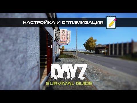 DayZ Standalone - Special Guide - Настройка и оптимизация игры