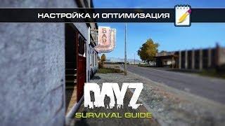 видео DayZ Standalone - ОПТИМИЗАЦИЯ И УЛУЧШЕНИЕ FPS