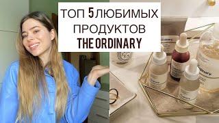 ТОП 5 ЛЮБИМЫХ ПРОДУКТОВ ОТ THE ORDINARY ЛУЧШИЙ УХОД ЗА ПРОБЛЕМНОЙ КОЖЕЙ обзор the ordinary