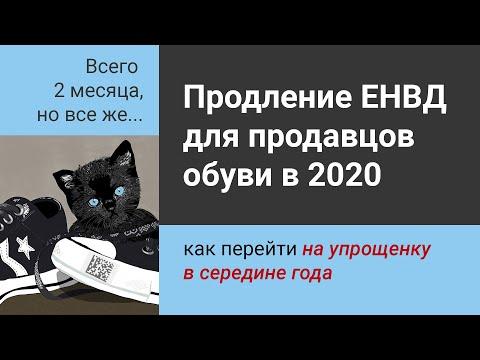 Продление ЕНВД для продавцов обуви в 2020  #Маркировка