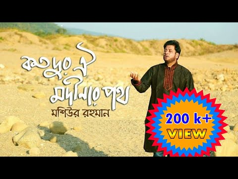 Koto Dur Oi Modinar Poth by Moshiur Rahman | Islamic song | কতদূর ঐ মদীনার পথ | মশিউর রহমান
