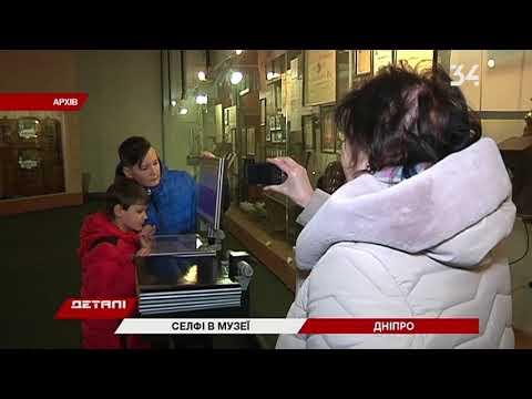 34 телеканал: Днепрян приглашают сделать сэлфи в музее