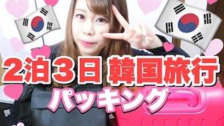 【韓国旅行】~パッキング動画~キャリーバッグ&リュック🐻🌹【2017.1.22-24】 thumbnail