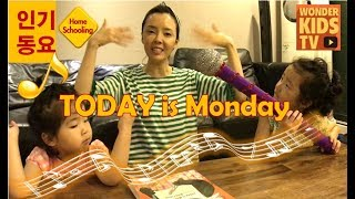 KIDS ENGLISH SONG l today is monday l Eric Carle l 오늘은 월요일 l nursery rhymes