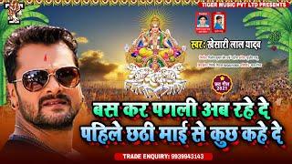 Bas Kar Pagali Ab Rahe De Pahile Chhathi Maai Se Kuch Kahe De - Ritesh Balamua - Tiger Music