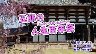 『五郎の人生百年桜』鏡五郎 カラオケ 2019年3月27日発売