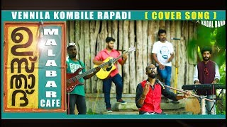 Watchvennila kombile rapadi | new malayalam unplugged song reji t philip kadal band singer : direction mj & crew arrangement sheron roy...