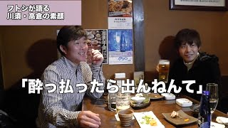 食通騎手こと小牧太、そして年男つながりの川須栄彦、高倉稜という3人の...