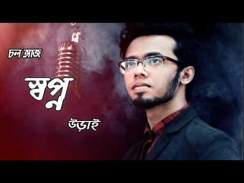 Biker-Cholo shopno urai||Biker natok full song||চল স্বপ্ন উড়াই||Mahmud Hasan|Irfan Sajjat|BANGLA