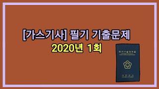 12시간 3회독! 100%합격!! [가스기사] 2020…