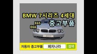 BMW 7시리즈 E65,E66 중고부품 파는곳