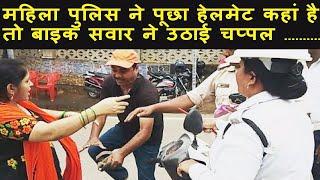 Ranchi महिला पुलिस ने मांगा हेलमेट तो बाइक सवार ने उठाई चप्पल......