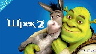 ШРЕК 2 DreamWorks Полностью Прохождение