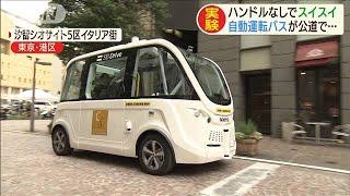 ハンドルがない・・・自動運転バスが初めて公道を走る(19/07/03)