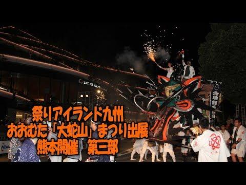 祭り アイランド 九州 おおむた 「 大蛇山 」 まつり 出展 熊本 開催 第三部