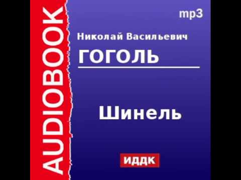 2000092 Аудиокнига. Гоголь