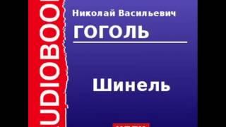 2000092 Аудиокнига. Гоголь Николай Васильевич. «Шинель»