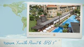Видео отзыв об отеле Xanthe Resort & SPA 5* Турция (Сиде)