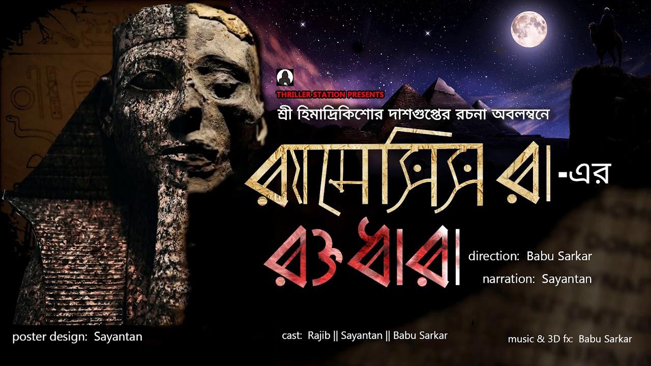 RAMESSES RAA ER RAKTODHARA || Thriller Story || Himadri Kishore Dasgupta *Binaural/3D Audio*